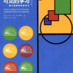 John-Hattie-可见的学习-教师版-Visible-learning-for-teachers-2015-Chinese-Edition