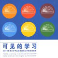 John-Hattie-可见的学习-Visible-Learning-2015-Chinese-Edition-Square