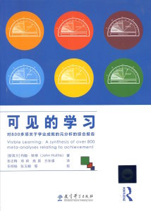 John-Hattie-可见的学习-Visible-Learning-2015-Chinese-Edition