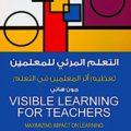 visible-learning-arabic-edition-john-hattie-square-جون-هاتي-التعلم-المرئي-للمعلمين
