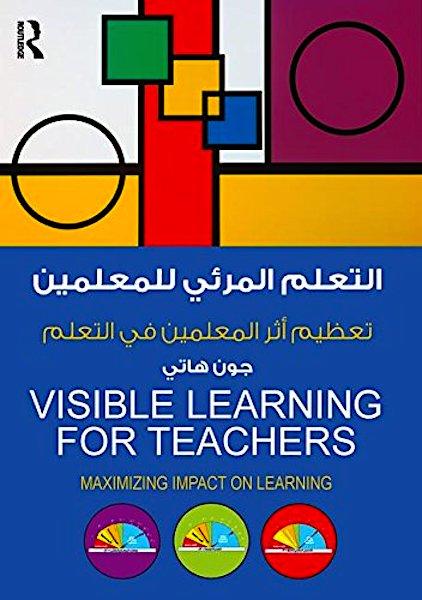 visible-learning-arabic-edition-john-hattie - التعلم المرئي للمعلمين - جون هاتي